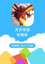 天天帝国电脑版PC安卓破解版v1.3.27