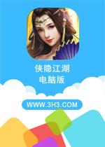侠隐江湖电脑版PC安卓版v1.4.70