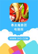 暴走魔兽团电脑版PC安卓破解版v1.4.5.1