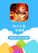 格斗之皇电脑版PC安卓破解版v4.8.0