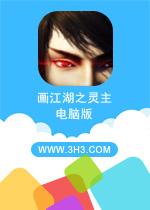 画江湖之灵主电脑版PC安卓版V1.2.8