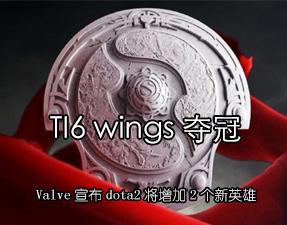 TI6 wings夺冠 Valve宣布dota2将增加2个新英雄