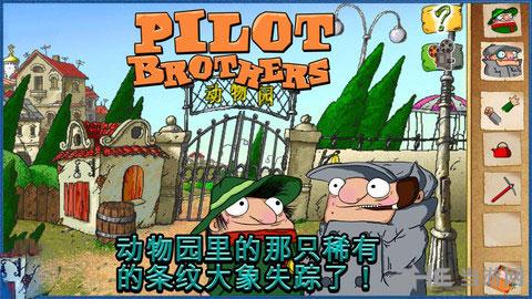 飞行者兄弟2截图1