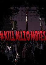 杀尽僵尸(#KILLALLZOMBIES)硬盘版
