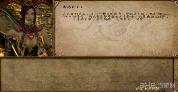 骑马与砍杀:七七三国之黄巾之乱2截图1