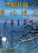 黑暗传说9:爱伦坡之门泽哲斯坦(Dark Tales 9)汉化中文典藏版