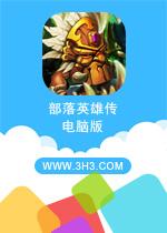 部落英雄传电脑版PC安卓版v2.7.0