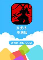五虎将电脑版PC安卓版V2.8.1