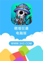 萌塔狂袭电脑版中文安卓版v1.3.0
