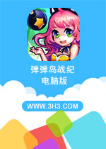 弹弹岛战纪电脑版PC安卓版V2.0.4