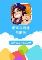 新济公活佛电脑版PC安卓版v1.5.0