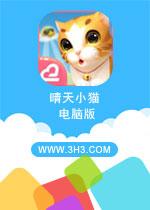 晴天小猫电脑版PC安卓破解版v2.2.19