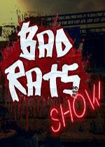 坏老鼠表演(Bad Rats Show)PC硬盘版