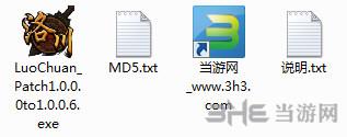 洛川群侠传v1.0.0.0-v1.0.0.6升级补丁截图5