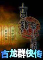 真古龙群侠传OL单机版中文版