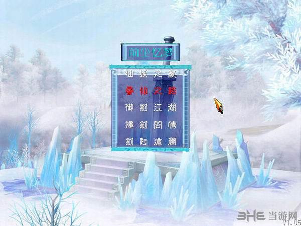新仙剑奇侠传截图0