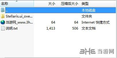 群星UI界面视窗更宽广MOD截图1