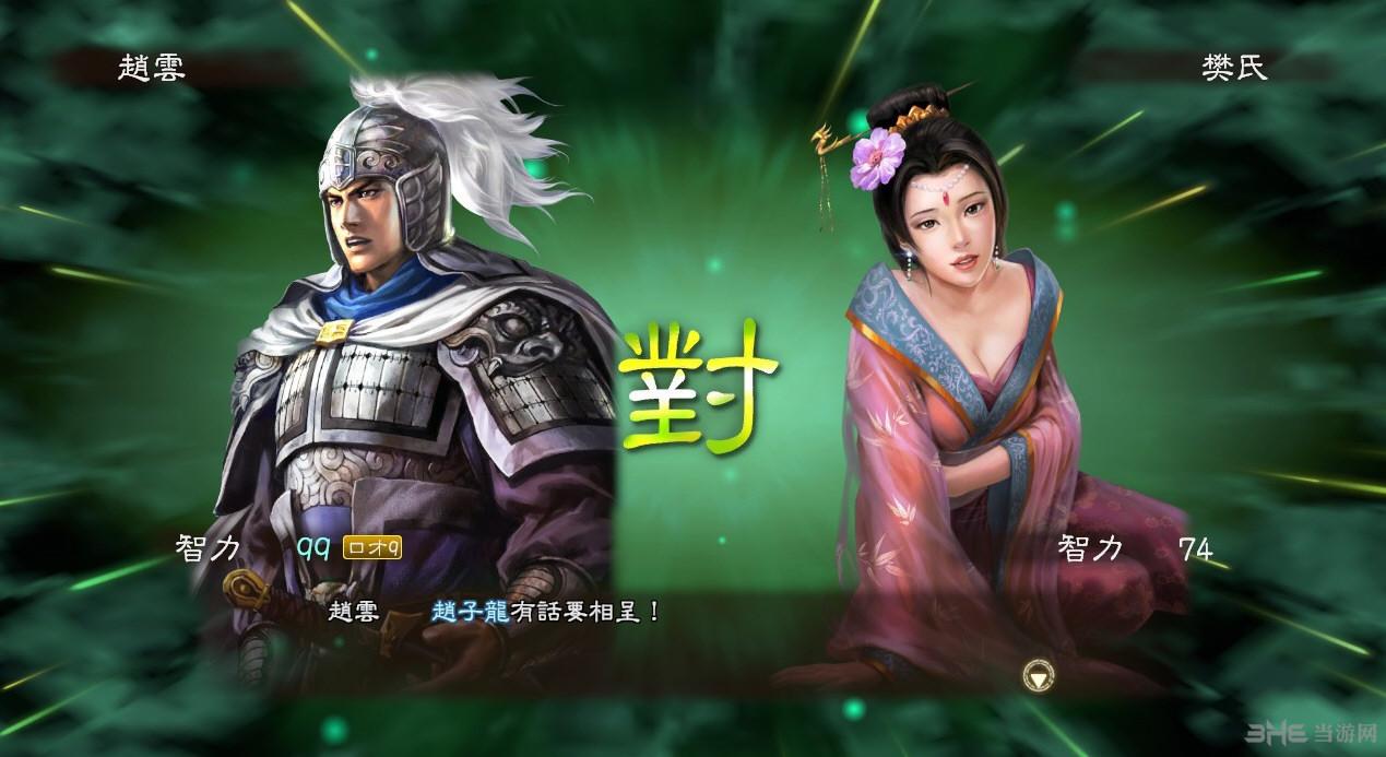 三国志13v1.05季汉新剧情MOD截图2