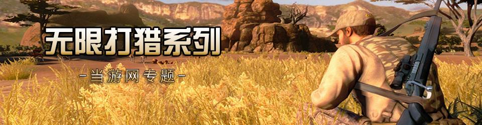 无限打猎系列_无限游戏大全_无限打猎下载_当游网