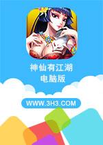 神仙有江湖电脑版中文安卓版V1.0.30