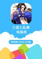 三国之乱舞电脑版中文安卓版V2.0.0