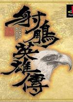 射雕英雄传美化版中文版