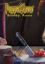 木偶秀10:血色玫瑰(PuppetShow 10:Bloody Rosie)典藏版