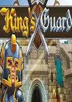 国王护卫兵(King's Guard TD)硬盘版v20161110