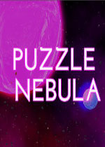 星云解谜(Puzzle Nebula)PC硬盘版