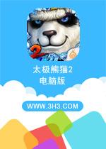 太极熊猫2电脑版PC安卓版V1.2.9