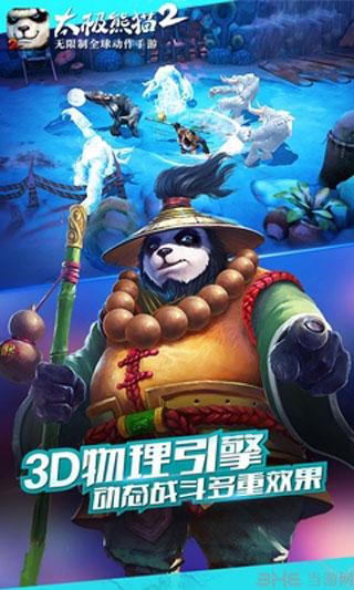 太极熊猫2电脑版截图2