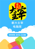 新大主宰手游电脑版PC安卓版v1.8.9.0