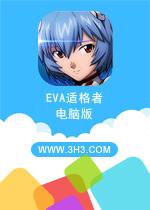 EVA适格者电脑版