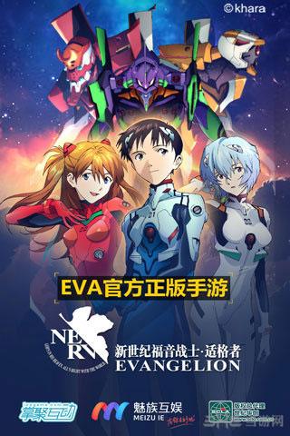 EVA适格者电脑版截图0