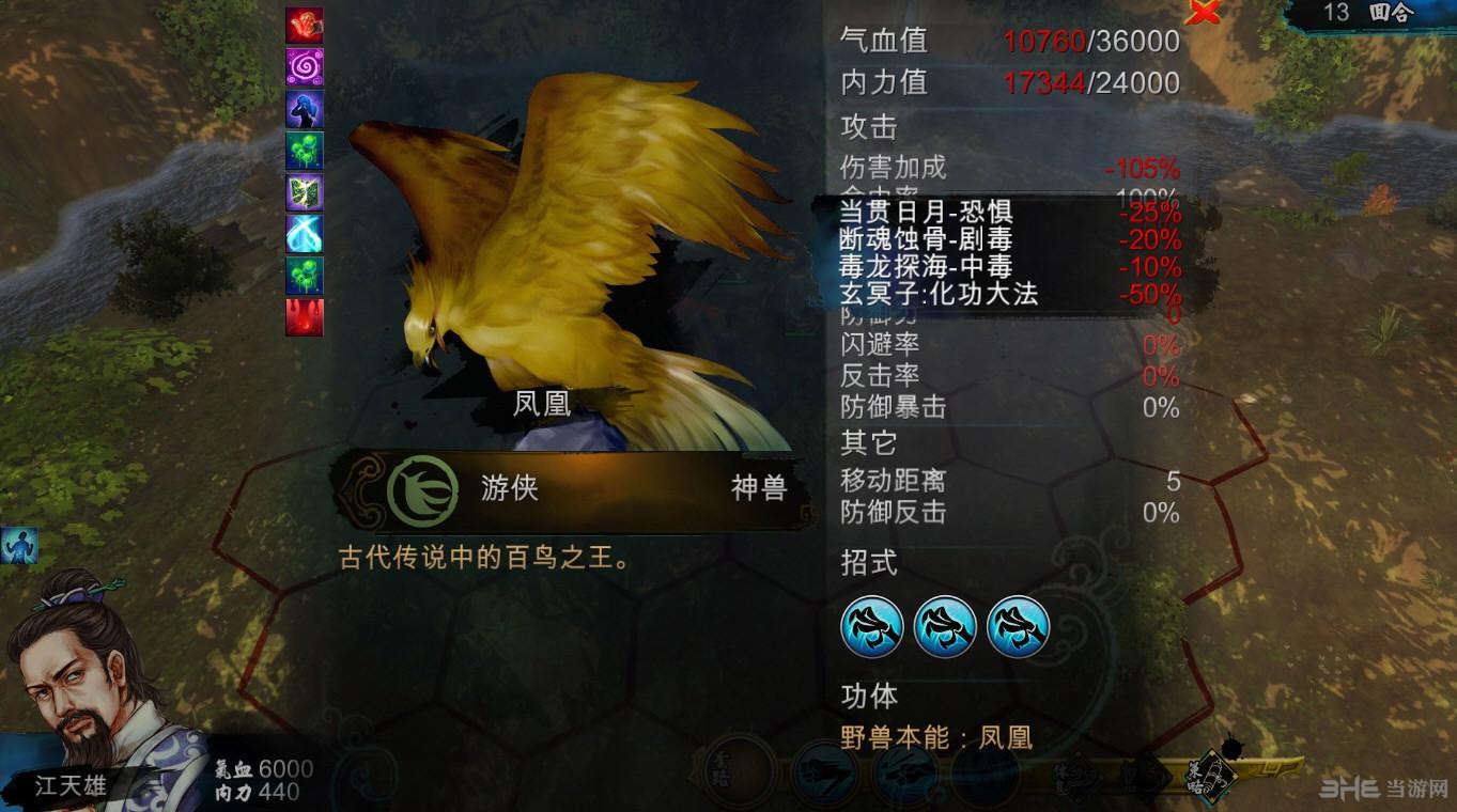 侠客风云传v1.0.2.9凤凰的传说挑战MOD截图1