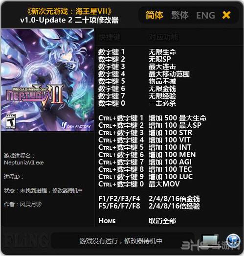 新次元游戏:海王星VII二十项修改器截图0