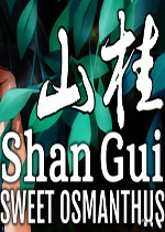 山桂(Shan Gui)中文版