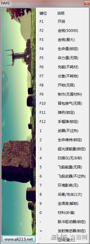 无人深空v1.0二十四项修改器截图0