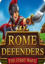 罗马守卫:第一波敌人