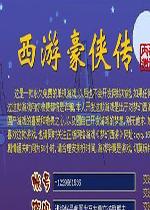 西游豪侠传中文版v9.55