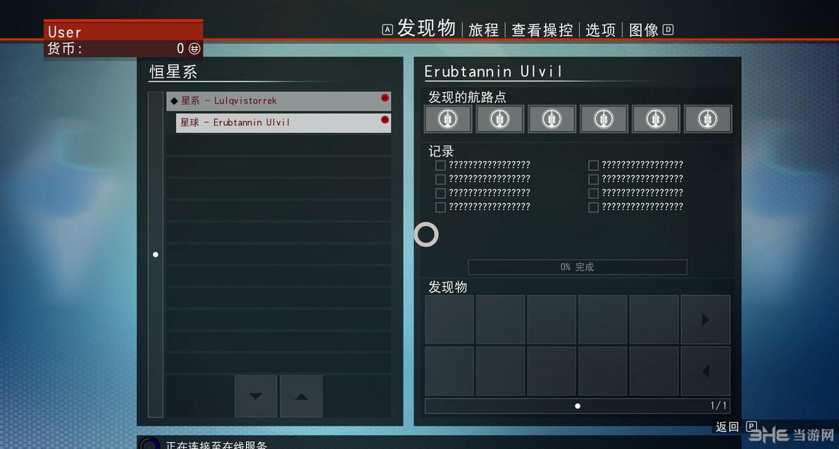 无人深空官方1号正式升级档+未加密补丁截图0
