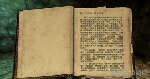 上古卷轴5天际奇书秘宝MOD截图1