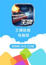 王牌战舰电脑版PC安卓破解版v3.3.0.1