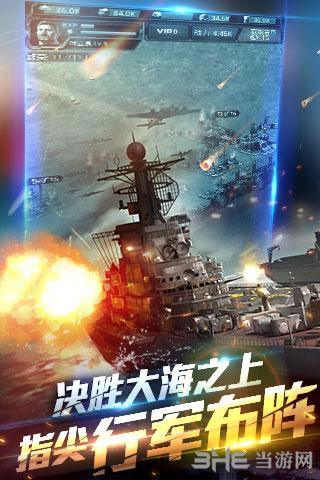 王牌战舰电脑版截图1