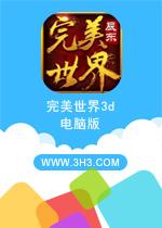 完美世界3d电脑版PC安卓版v1.0.7