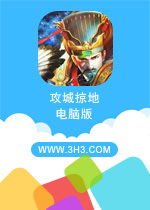 攻城掠地手游电脑版PC安卓版v3.3.5