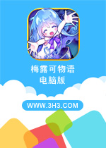 梅露可物语电脑版PC安卓版v3.4.0