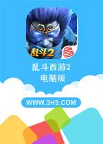 乱斗西游2电脑版PC安卓破解版v1.0.69
