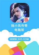 陆小凤传奇手游电脑版PC安卓版v1.0.2.0