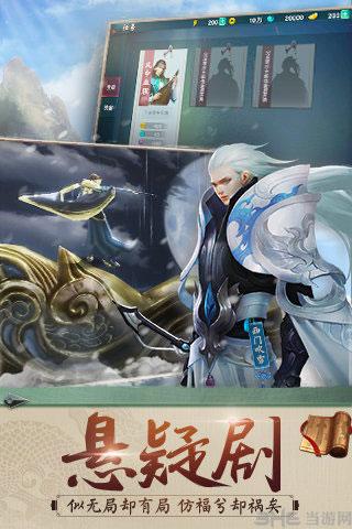 陆小凤传奇手游电脑版截图3